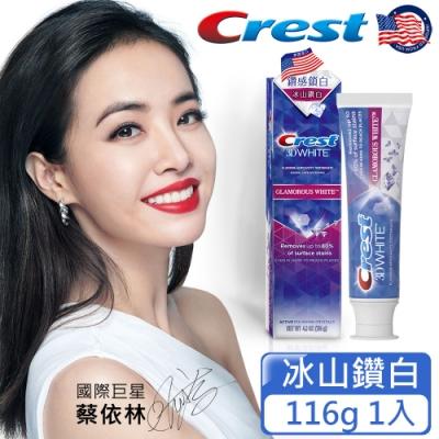 美國Crest-3DWhite鑽感鎖白牙膏116g-冰山鑽白