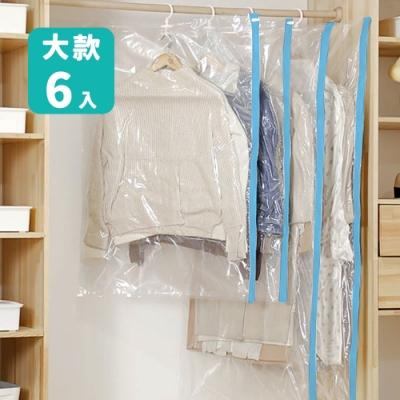 【家適帝】吊掛式真空壓縮收納袋-大款(6入/組)