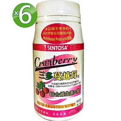 三多 蔓越莓錠6入組(90錠/罐)