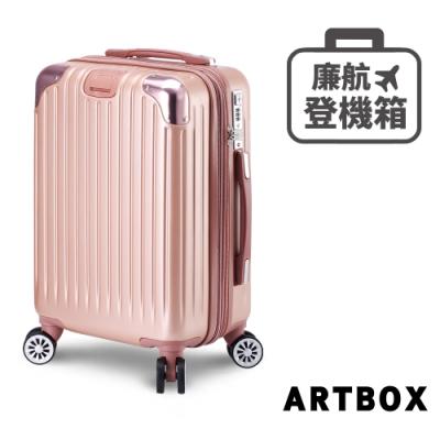 【ARTBOX】旅尚格調 18吋全新凹槽漸消紋廉航登機箱(玫瑰金)