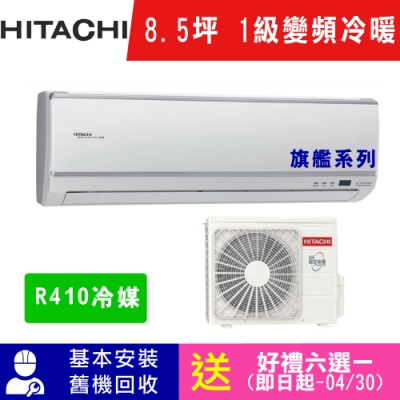 HITACHI日立 8.5坪 1級變頻冷暖冷氣 RAC-50HK1/RAS-50HK1 旗艦系列