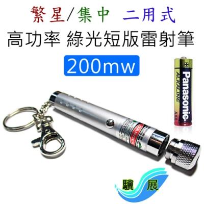 驥展 二用式 高功率 綠光短版雷射筆(200mW)