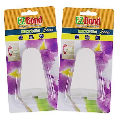 EZ Bond 掛勾配件香皂架x2入(不含掛勾)