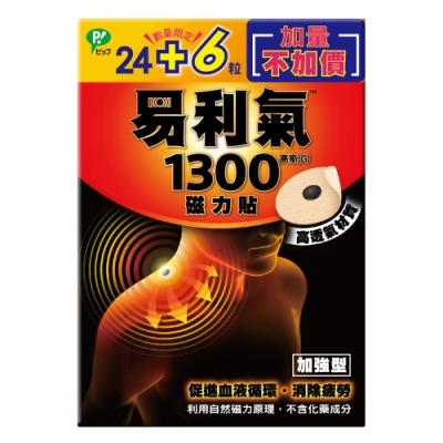 易利氣 磁力貼 加強型-1300高斯 加量包(24+6粒)