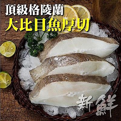 【海陸管家】野生鮮凍格陵蘭厚切大比目魚(扁鱈)9片(每片約300g)