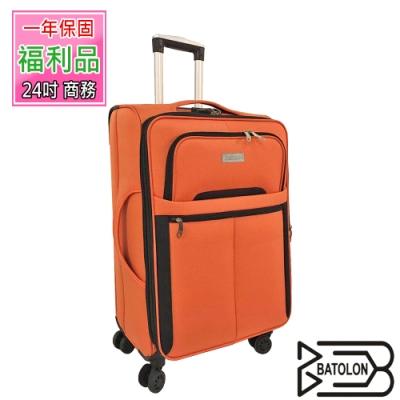 (福利品  24吋)  皇家風範TSA鎖加大商務箱/行李箱 (橘)