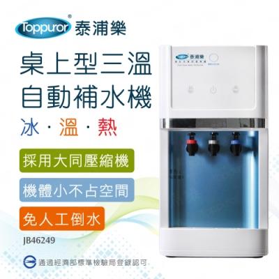【Toppuror 泰浦樂】桌上型三溫自動補水機_含基本安裝 (JB46249)