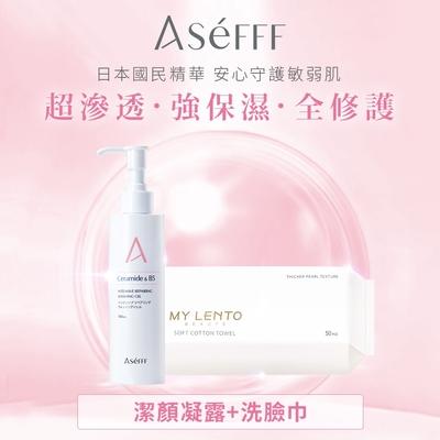 ASéFFF 超滲透肌底修護保濕潔淨組(潔顏凝露180mL+洗臉巾50片)
