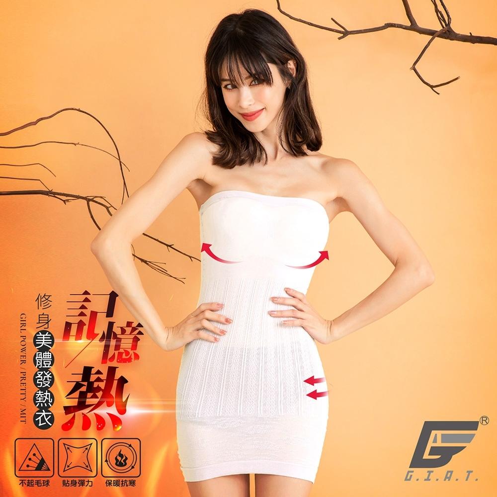 GIAT台灣製200D記憶熱機能美體發熱衣(平口款)-米白