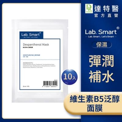 Dr.Hsieh Lab.Smart維生素B5泛醇面膜10片組