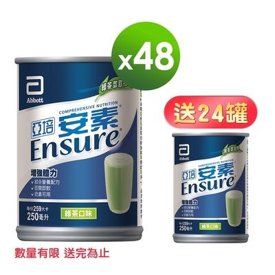 (即期品)亞培 安素綜合營養-綠茶減甜口味(250ml x24入)x2箱 效期:2022/01/23