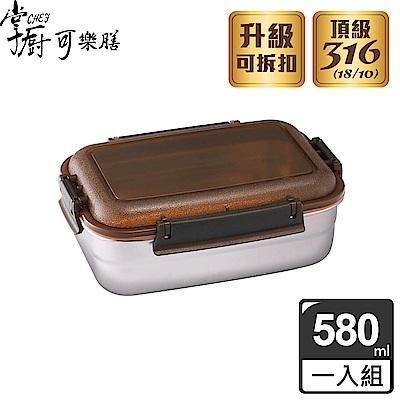 掌廚可樂膳 316不鏽鋼長方保鮮便當盒580ML