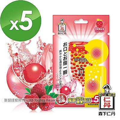 [森下仁丹]魔酷雙晶球-果香覆盆莓(5盒)