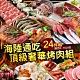 海鮮王 海陸通吃頂級奢華烤肉組(共24件食材/適合8-10人) product thumbnail 1