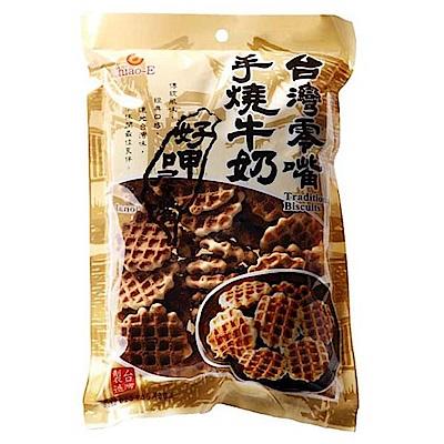 巧益 台灣零嘴手燒牛奶煎餅 (160g)