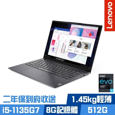 Lenovo Yoga Slim 7i Pro 14吋輕薄筆電 i5-1135G7/8G/512G PCIe SSD/Win10/IdeaPad/二年保到府收送
