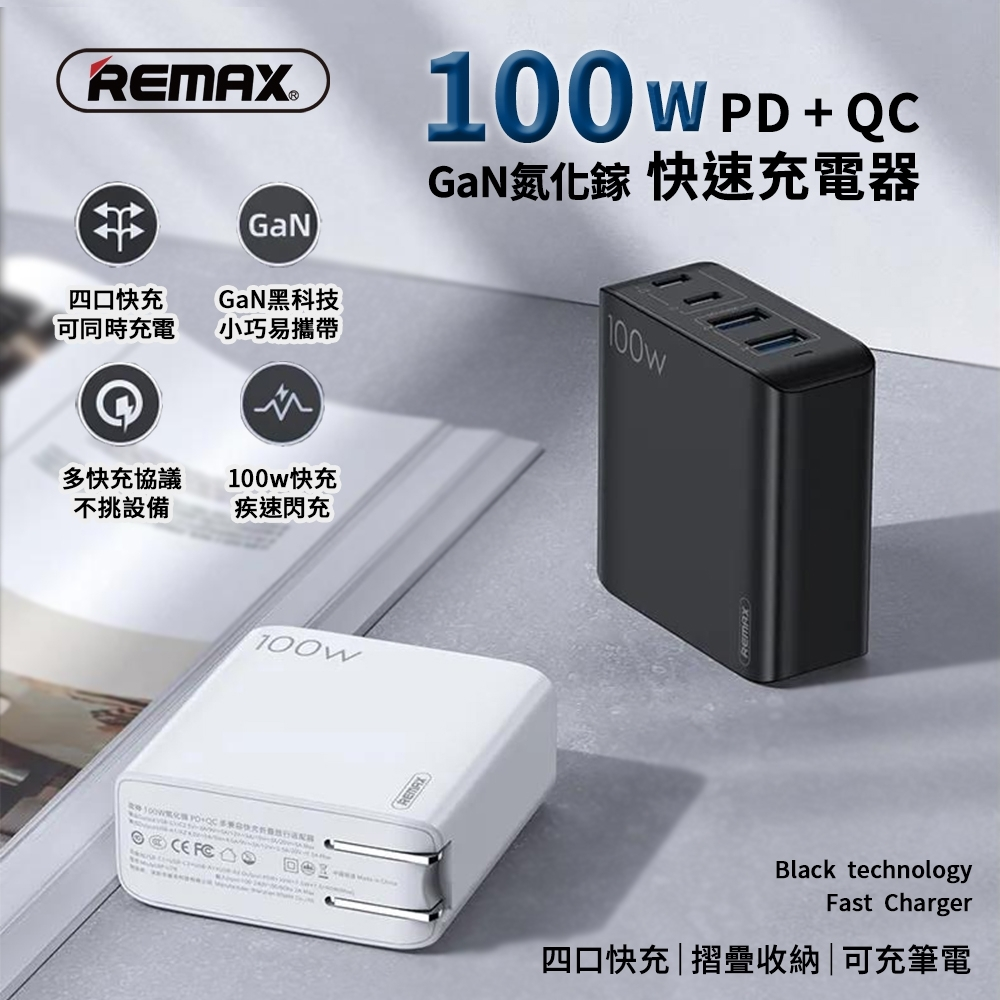 【REMAX】氮化鎵 PD/QC3.0 100W 四孔輸出 快速充電器 (RP-U78)