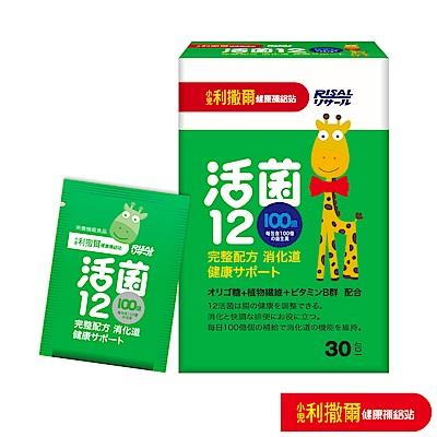 【小兒利撒爾】活菌12 30包/盒(專為兒童設計/益生菌/乳酸菌)