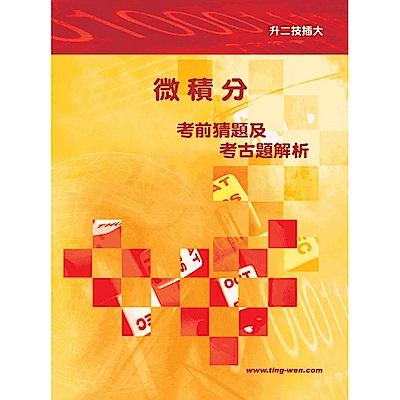 微積分考前猜題及考古題解析(2版)