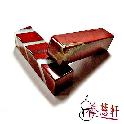 養慧軒 天然紅碧玉 方型開運印章印材