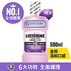 李施德霖 全效護理除菌漱口水-無酒精配方(500ml)