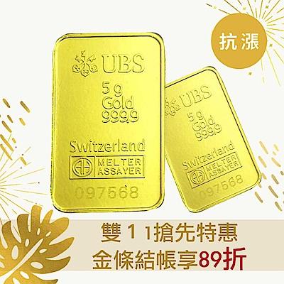 黃金|抗漲限時結帳89折