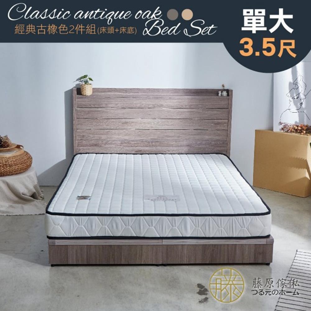【藤原傢俬】百搭木芯板兩件式房間組3.5尺單人加大(床頭+6分床底)