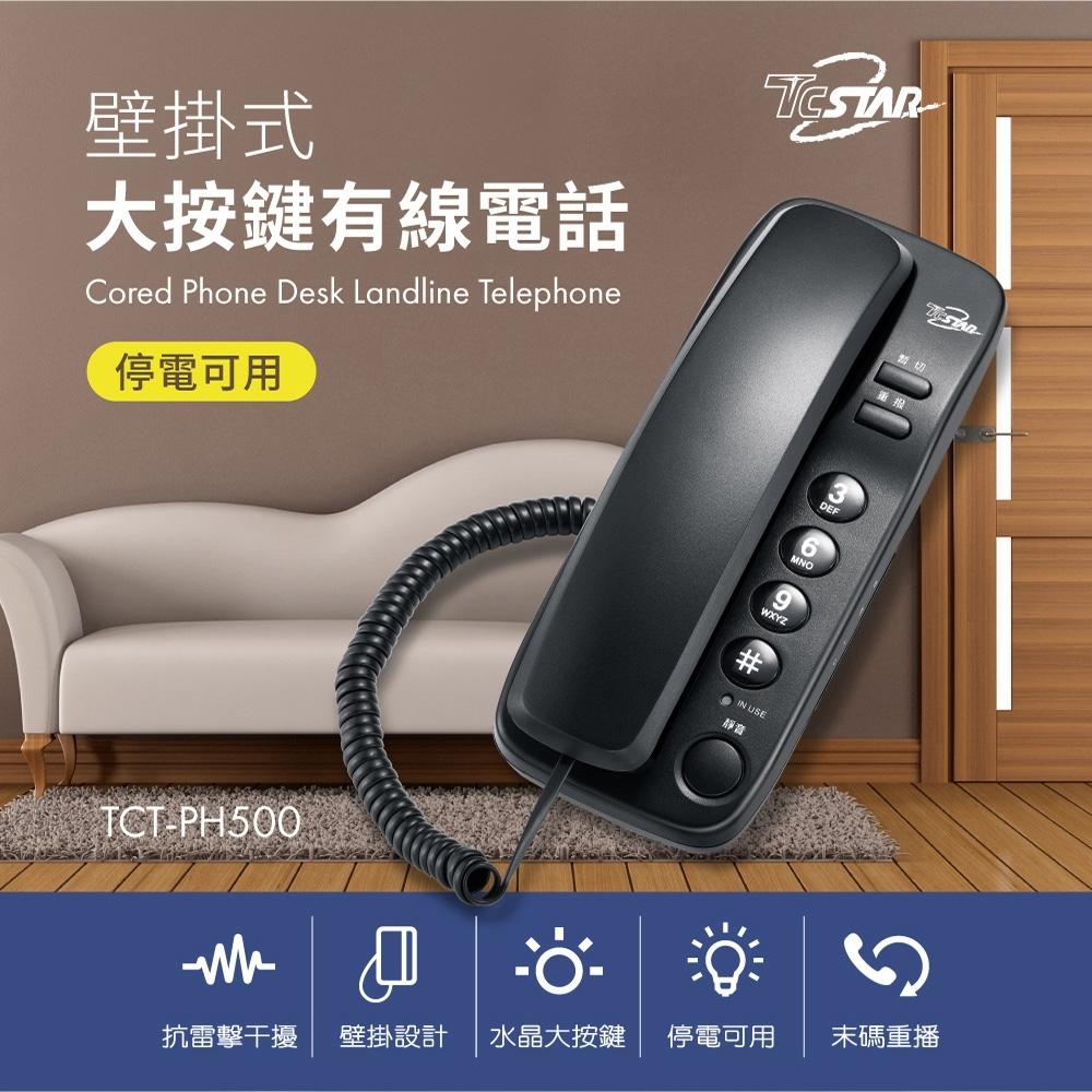 (兩色可選)TCSTAR 壁掛式大按鍵有線電話 TCT-PH500