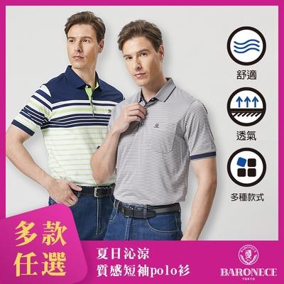 (時時樂限定)BARONECE 百諾禮士休閒商務 男裝 夏日沁涼質感短袖POLO衫(20款任選)