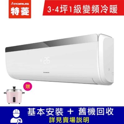 Torus特菱 3-4坪 1級變頻冷暖冷氣 TRV-A28HI/TRV-A28H SY系列