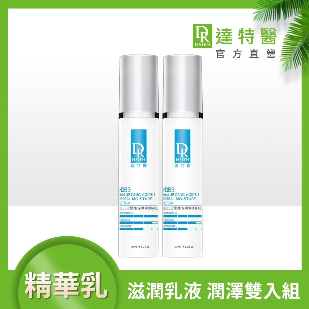 Dr.Hsieh H3B3玻尿酸保濕潤澤精華乳50ml 2入組