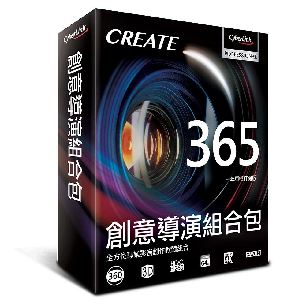 CyberLInk訊連 創意導演組合包 365 (一年單機訂閱版)