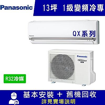 國際牌 13坪 1級變頻冷專冷氣 CS-QX80FA2/CU-QX80FCA2 QX系列R32冷媒