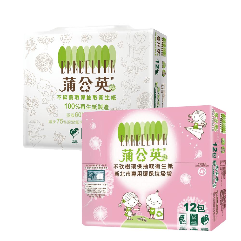 [限時搶購]蒲公英環保抽取衛生紙100抽x12包x6串/箱(種類可選)