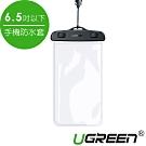 綠聯 手機防水套 6.5吋以下手機通用