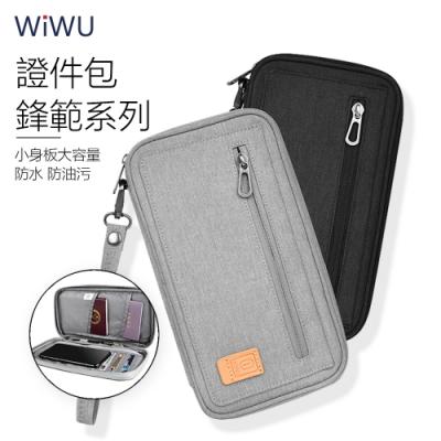 WIWU 鋒範證件包 多層收納包 多功能大容量旅行配件收納包 插卡零錢手提包