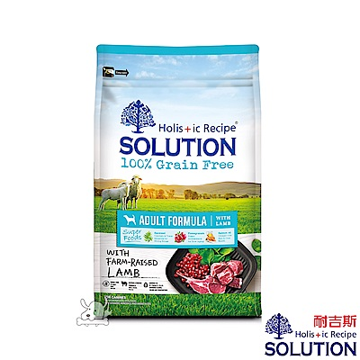 SOLUTION 耐吉斯 紐澳放牧羊 無穀成犬糧 小顆粒 1.5kg