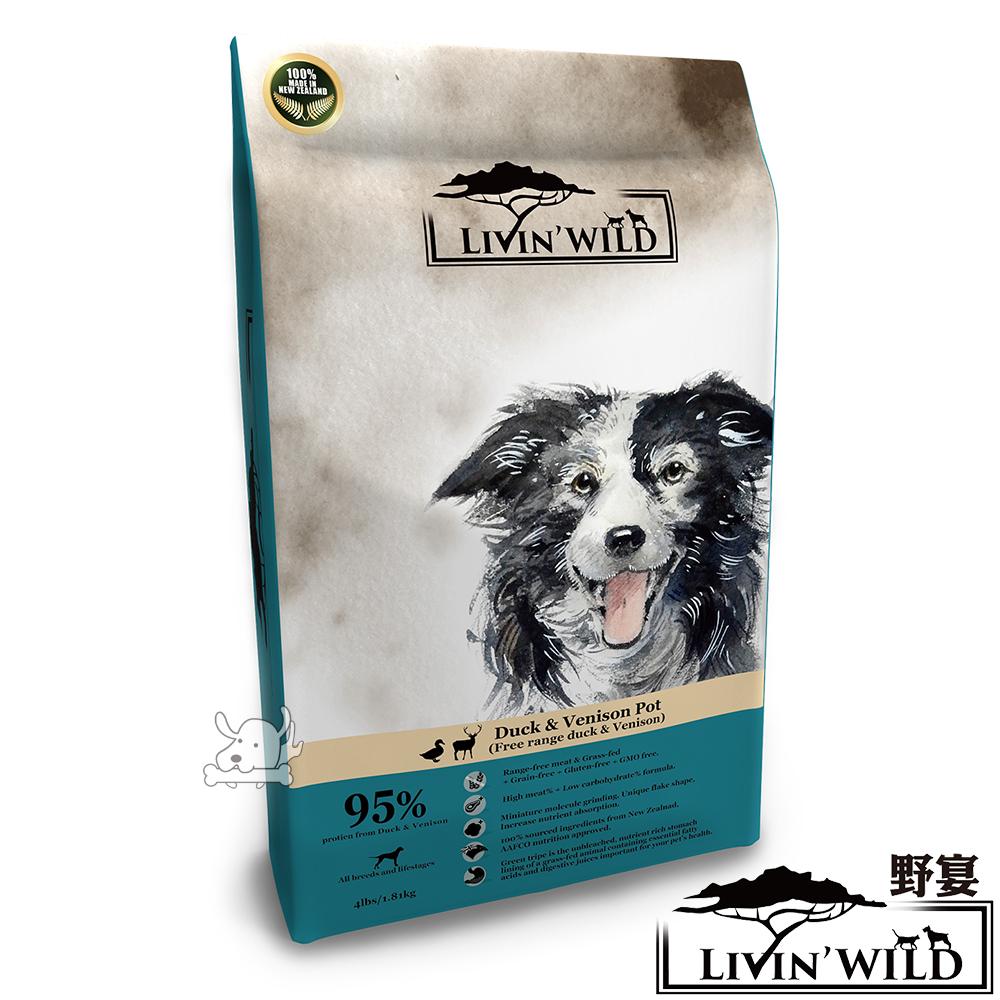 LIVIN' WILD 野宴 紐西蘭 草飼無穀全齡犬糧-放養鴨+草飼鹿-4lb