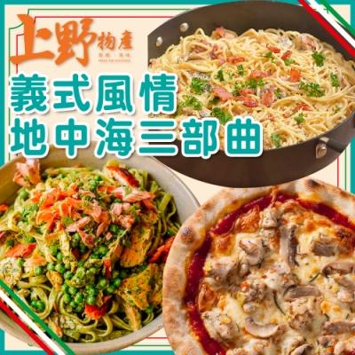 上野物產-義式風情地中海三部曲(青醬鮭魚義麵、白醬培根義麵、迷迭香雞8吋披薩)