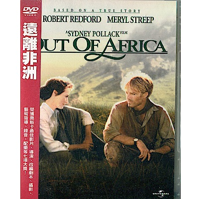 遠離非洲 Out of Africa  DVD