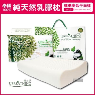 泰國UBREATHING優必思-100%純天然乳膠枕頭-標準高低平面枕U3款(原廠授權官方正品)