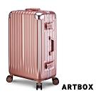 【ARTBOX】威尼斯漫遊 26吋 平面凹槽鏡面鋁框行李箱 (玫瑰金)
