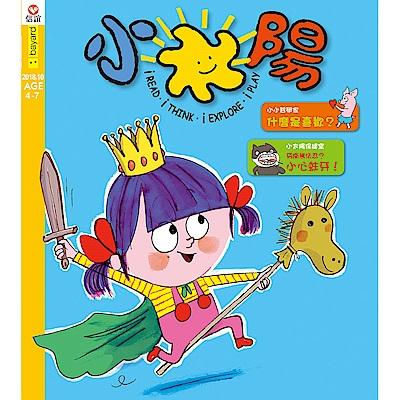 小太陽 4 - 7 歲幼兒雜誌(二年 24 期)