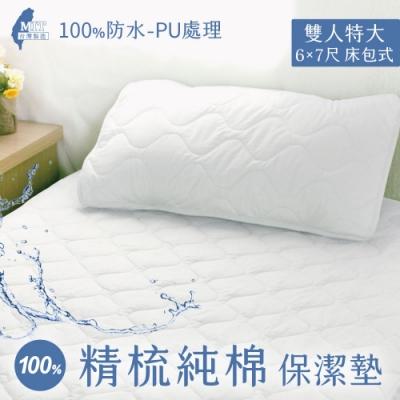 bedtime story 100%精梳純棉PU防水保潔墊(特大雙人床包式)