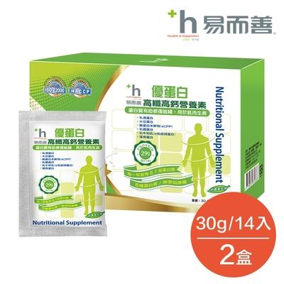 易而善 優蛋白高纖高鈣營養素隨手包 30g x14入/盒 ( 2盒組 )