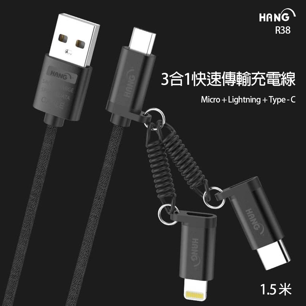 【HANG】3合1 3A快速傳輸充電線(R38)