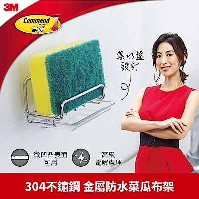 3M 無痕 304金屬防水收納-菜瓜布收納架