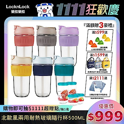 [買一送一 再送轉轉罐4件組] 樂扣樂扣北歐風兩用耐熱玻璃隨行杯500ML(附吸管)