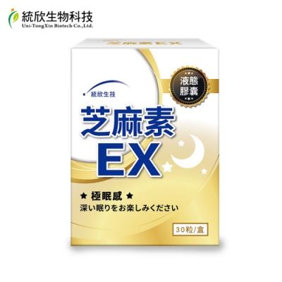 統欣生技-液態膠囊芝麻素EX 30粒/盒