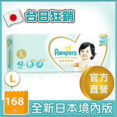 幫寶適 一級幫 紙尿褲/尿布 (L) 42片X4包_日本原裝/箱